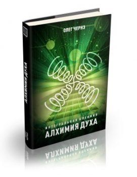 """Книга """"Алхимия духа"""" Олега Чернэ"""