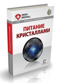 """Книга """"Питание кристаллами"""""""